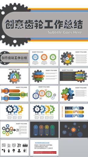 创意齿轮机械工业工程设计工作总结动态PPT模版