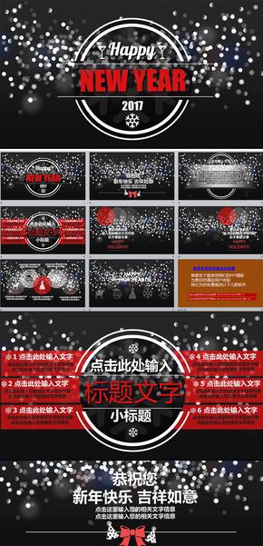 新年快乐祝福电子贺卡唯美灯光动态PPT模版