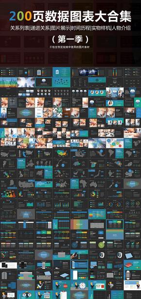 200页彩色扁平化数据图表大合集PPT第一季