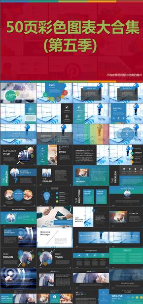 50页彩色扁平化数据图表合集PPT模版第五季