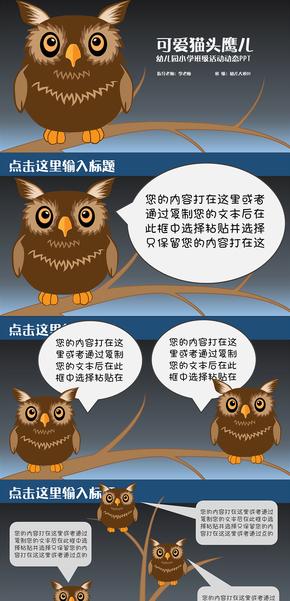 儿童成长教育课件幼儿园小学生猫头鹰卡通电子相册动态PPT
