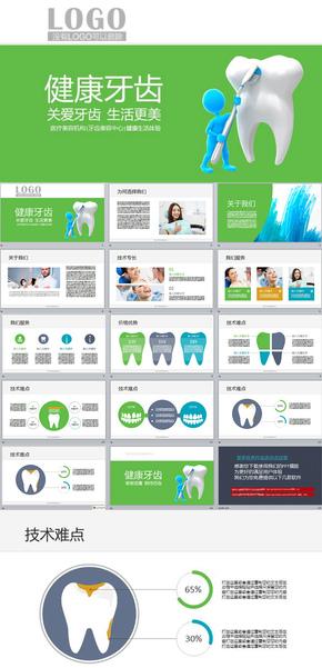 牙齿美容美白机构介绍产品说明推广动态PPT