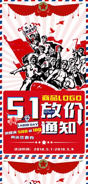51劳动节电商促销动态复古海报AE模版