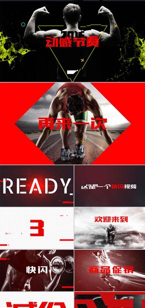 快閃商品促銷產品發布宣傳片抖音風AE模版
