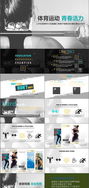 体育运动健身广告宣传画册工作总结PPT模版