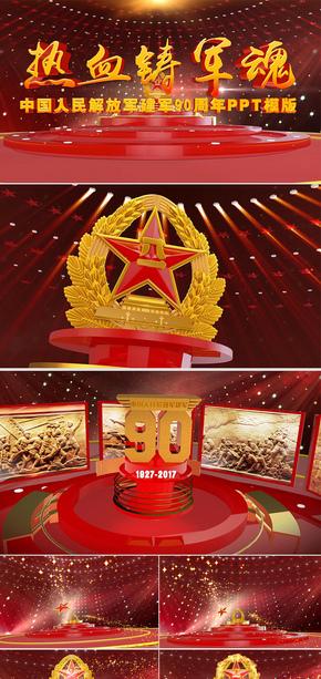 八一建军节建军90周年晚会片头PPT模版视频版