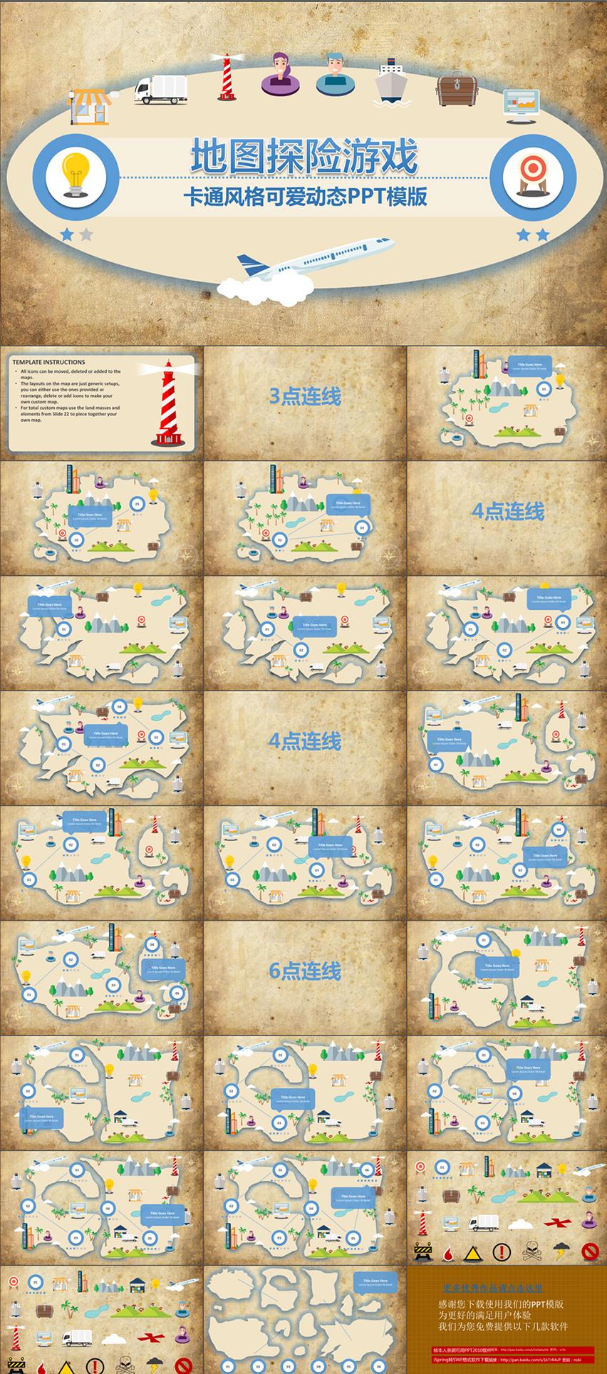 """ppt模板卡通风格可爱儿童探险游戏地图动态PPT模版"""""""