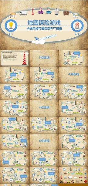 卡通风格可爱儿童探险游戏地图动态PPT模版