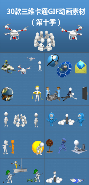 3D小人三维卡通动画GIF图片素材PPT模版第十季