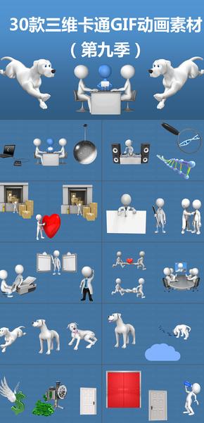 3D小人三维卡通动画GIF图片素材PPT模版第九季