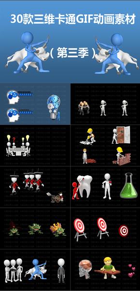 3D小人三维卡通动画GIF图片素材PPT模版第三季