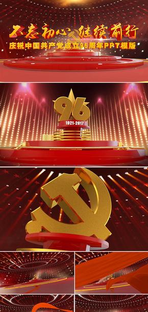七一建党节建党96周年晚会开场片头PPT模版(视频版)