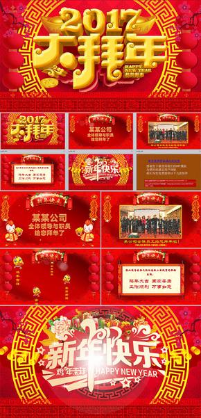 2017鸡年电子贺卡新春新年快乐祝福拜年动态PPT模版