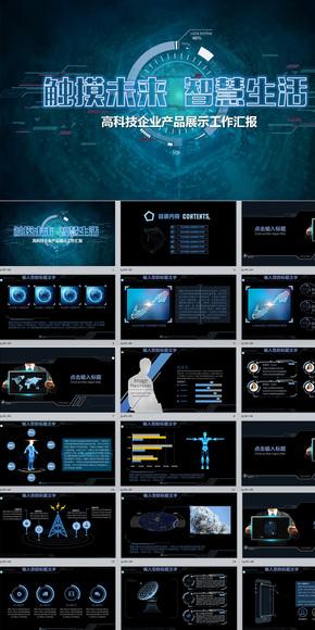 大数据云计算互联网+电子商务蓝色高科技智慧生活产品策划书