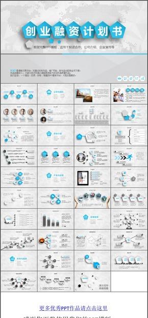 商业创业上市融资计划书 产品发布策划书动态ppt扁平化
