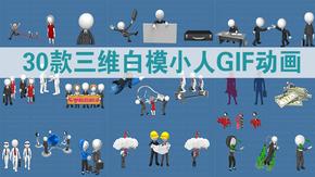 3D小人三维卡通动画GIF图片素材PPT模版第四季三十款