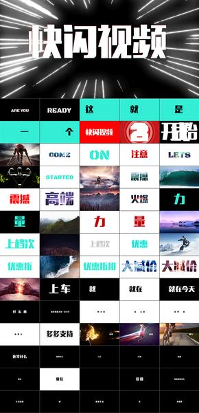 抖音风格炫酷快闪动感节奏PPT模版产品推广企业宣传片视频
