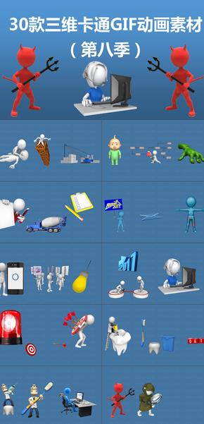 3D小人三维卡通动画GIF图片素材PPT模版第八季