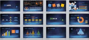 蓝色高科技简洁公司介绍企业宣传工作总结发布会招商融资上市
