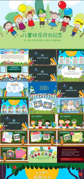 儿童成长教育课件幼儿园小学生卡通电子相册动态PPT