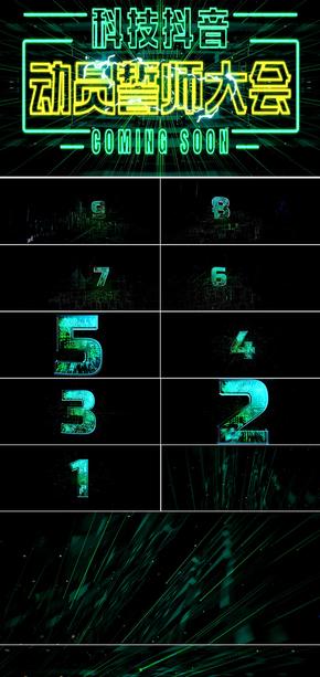 高科技电子信息技术倒计时2K超清视频背景开幕式启动仪式AE模版