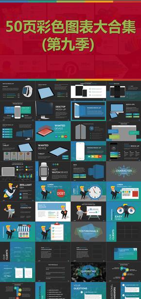 50页彩色扁平化数据图表合集PPT模版第九季