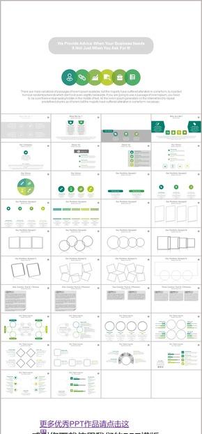 简洁风格图表图标关系动态PPT素材89-11