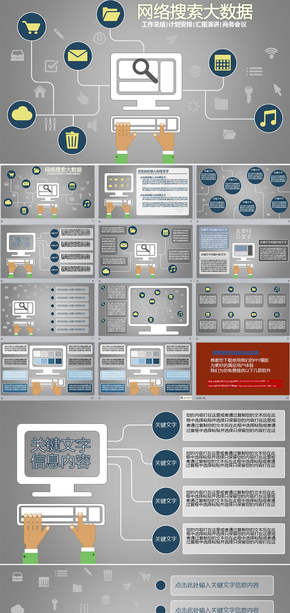 大数据云计算互联网电子商务电脑搜索技术动态PPT