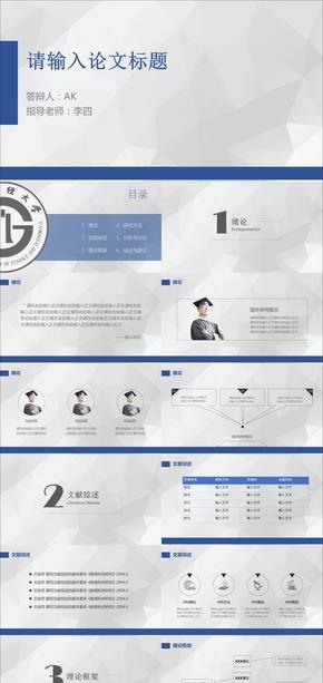 低平面藍白簡潔畢業答辯PPT模板