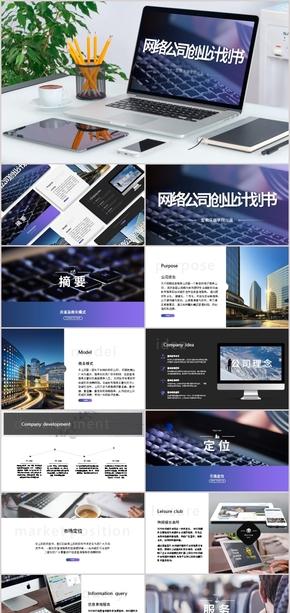 蓝紫渐变网络科技公司商业计划书PPT模板