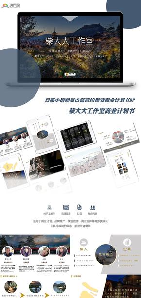 日系小清新復古藍簡約漸變商業計劃書BP-柴大大工作室商業計劃書