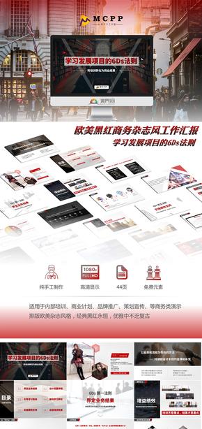 歐美黑紅商務雜志風工作匯報&培訓課件