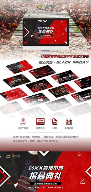 紅黑歐美簡潔大氣雜志風商務通用模板