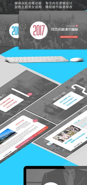 【职影房】网页风格商务演示汇报模板