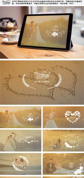 唯美浪漫爱情表白婚礼求婚纪念相册PPT