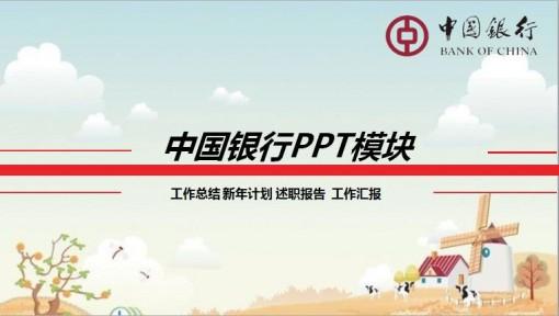 中国银行工作总结ppt模块