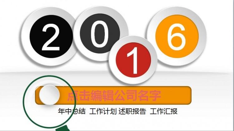 最新2016年中工作报告ppt