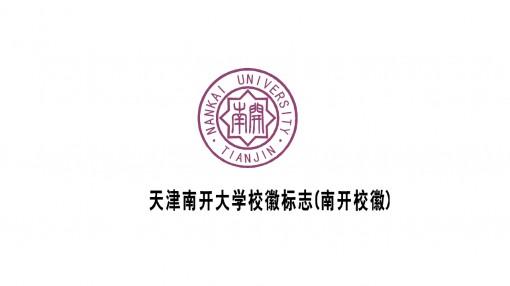 南开大学logo变形