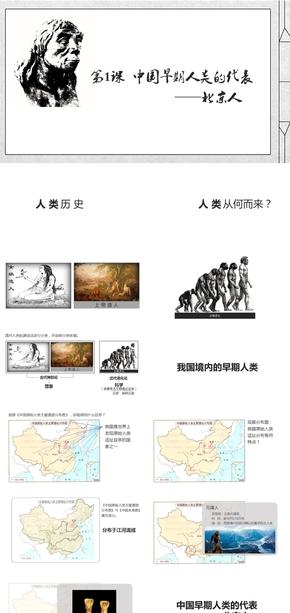 部编初中历史七年级上册第1课《中国早期人类的代表——北京人》教学课件