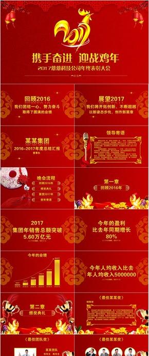 【雄雄出品】2017年年会盛典暨颁奖晚会PPT模板(黄金)