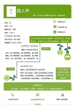 【简历模板】环保行业