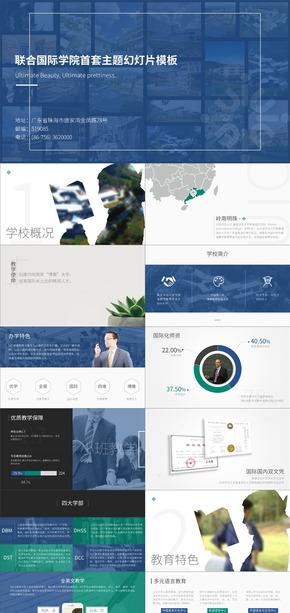 蓝绿通透-联合国际学院首套主题幻灯片模板