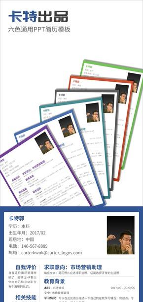 【卡特出品】6色通用本科生简历PPT模板