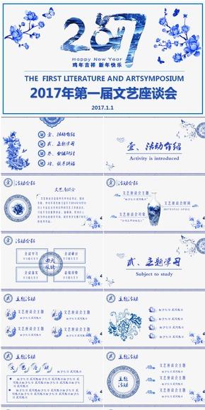 【小宇模板09】青花瓷PPT座谈会模板