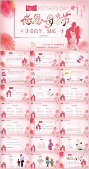 【小宇作品17】母亲节:让爱陪伴,温暖一生