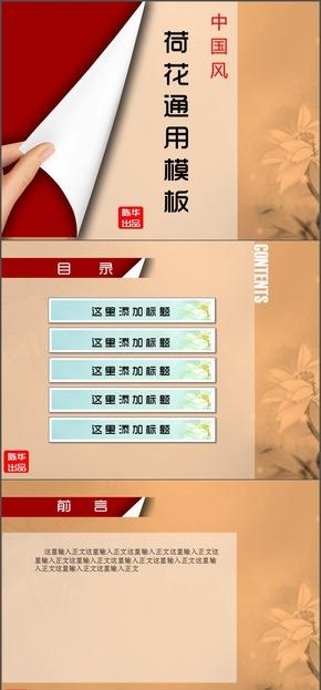 中国风荷花通用模板