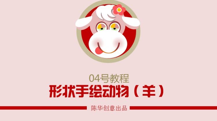 陈华创意04号教程形状手绘动物(羊)