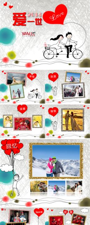 情人节模板《2014爱一世》