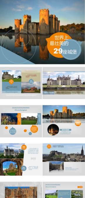 世界最壮美的29座城堡