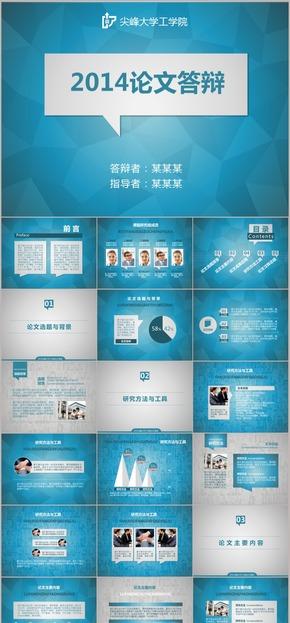 论文答辩、工作汇报、商务展示通用模板